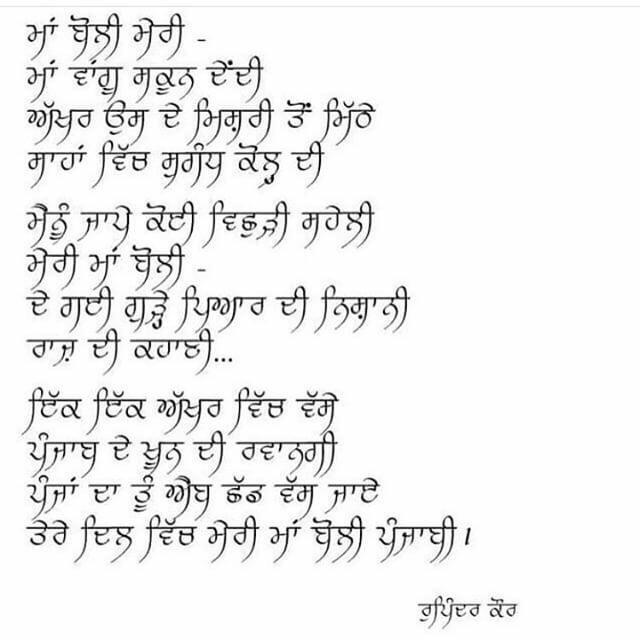 Punjabi Poems On Nature